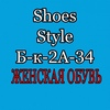 SHOES STYLE ( обувь штучно)САДОВОД  Б-2А-34