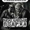 27.02 БРИГАДНЫЙ ПОДРЯД in WILD CLUB