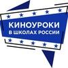 Киноуроки в школах России