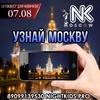 Автоквест по Москве ДЛЯ НОВИЧКОВ 7 августа