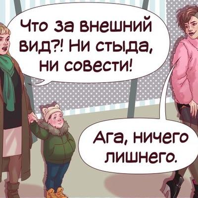 Петя Пупкин, Москва