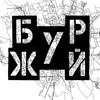 Доставка еды БУРЖУЙ г.САКИ  | БУРГЕР&ПИЦЦА&СУШИ