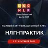 УС Центр НЛП - тренинги по НЛП Екатеринбург