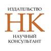 """Издательство """"Научный консультант"""""""