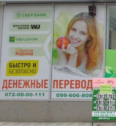 Первый Коммерческий-Центр, Луганск