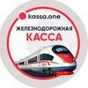 Kassa.one | ЖД Билеты онлайн