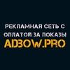 ADBOW - рекламная сеть с оплатой за показы.