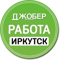 ДЖОБЕР  Вакансии • Работа •Подработка в Иркутске