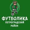 Футболика - Футбол для детей | Петроградский р-н