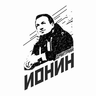 Дмитрий Ионин, Екатеринбург