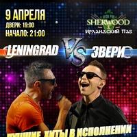 09.04.21 | ЛЕНИНГРАД vs ЗВЕРИ | SHERWOOD PUB