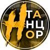 НАСТОЯЩИЙ ТАНЦОР / Всероссийская Битва Танцоров