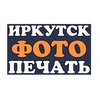 ПЕЧАТЬ ФОТОГРАФИЙ В ИРКУТСКЕ