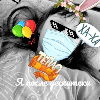 Вика Трофимова