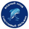 Школа плавания «Счастливый Дельфин»