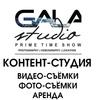 """ПРОСТРАНСТВО """"GALA STUDIO"""""""