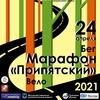 Марафон Припятский 2021