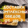 Обеды от Marshall CS | Пермь
