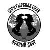 Конный двор «Богатырская сила»