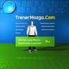 TrenerMozga.com