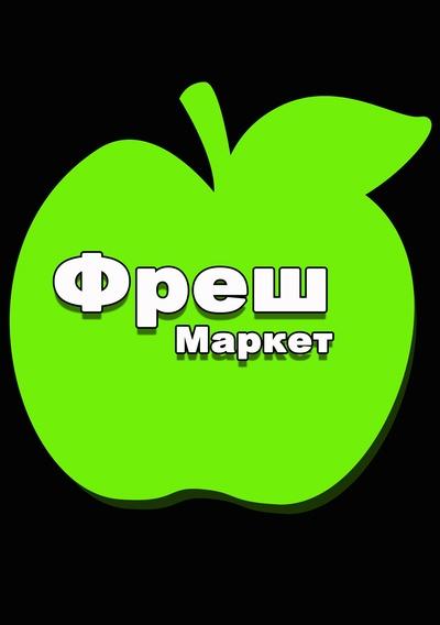 Fresh Market, Павловский Посад