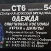 Баха Сафаров СТ6-54