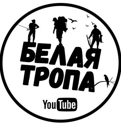 Белая Тропа, Саратов