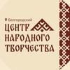 Белгородский центр народного творчества