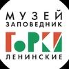 """Музей - заповедник """"Горки Ленинские"""""""