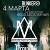 4.03.2020 - ХАЛЯВНЫЙ КОНЦЕРТ в Bunker47