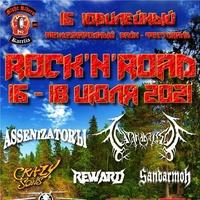 15-й ЮБИЛЕЙНЫЙ БАЙК - ФЕСТ ROCK ' & ' ROAD 2021