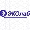 """ЗАО """"ЭКОлаб"""""""