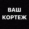 """Ваш Кортеж"" Смоленск"