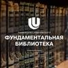 Фундаментальная библиотека ННГУ им. Лобачевского