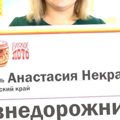 Надежда Куликова