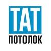 ТатПотолок