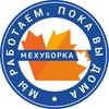 МЕХУБОРКА