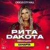 Рита Дакота / Москва, Crocus City Hall
