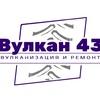 Шиномонтаж,  ремонт шин в Кирове.