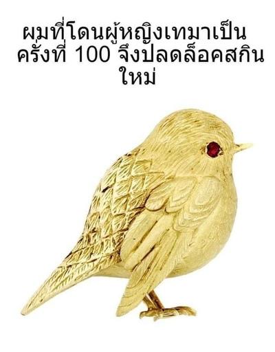 Tussapol Piapiw, Bangkok