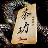 Чайный Цигун (Чагун)