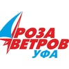 """Турфирма """"Роза ветров Уфа"""""""