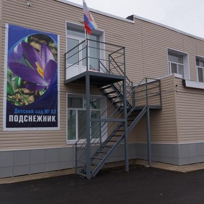 Мбдоу-Детский-Сад Кашицина, Ульяновск