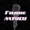 Вокальный конкурс «Голос» МТУСИ