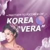 """Косметика из Кореи """"Vera"""""""
