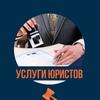 Услуги юристов в Ижевск и УР | ЮК Принцип