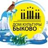 """Дом культуры """"Быково"""""""