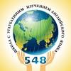 Школа 548 Красносельского р-на г.Санкт-Петербург