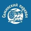 Семинский перевал  - неповторимый отдых на Алтае