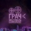 Фестиваль студенческих короткометражек «Грач»